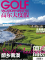 Golf Vacation + Lifestyle Magazine